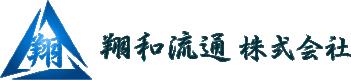 翔和流通 株式会社