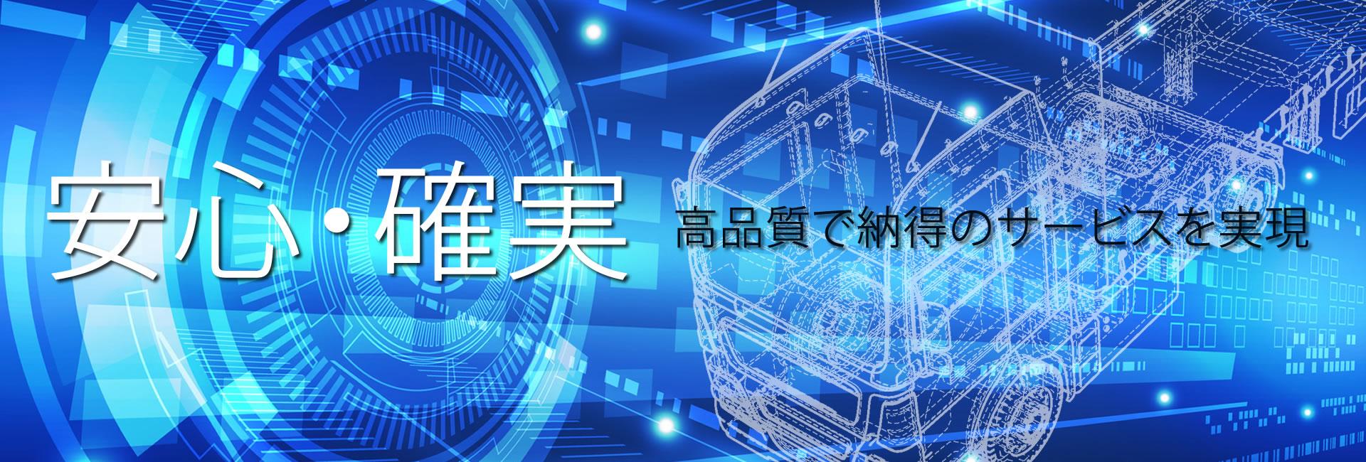 翔和流通株式会社
